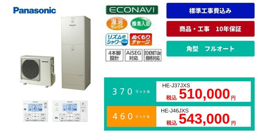 パナソニック Jシリーズ酸素 エコキュート 商品画像
