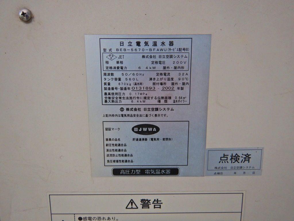 日立電気温水器BEB-5670-BFAWU